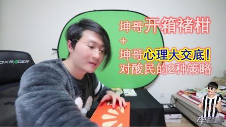 李垚坤Vlog.4 坤哥开箱褚柑 对待酸民的2种策略