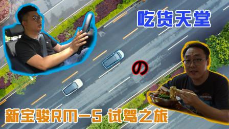 胖哥试车 吃货天堂的新宝骏RM-5 试驾之旅-胖哥汽车