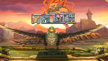 木子小驴解说《超黄金街霸3》经典网页小游戏挑战试玩