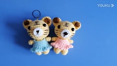 【安然编织】-钩针毛线编织萌宠小动物挂件系列教程之小老虎