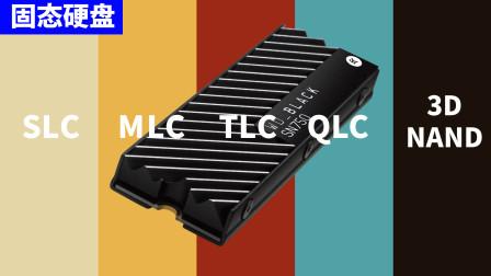 固态硬盘的SLC MLC TLC QLC有啥区别?3D NAND又是啥?
