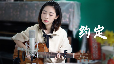 吉他弹唱王菲《约定》温柔女声粤语版翻唱-何璟昕