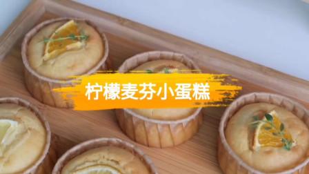 美食vlog柠檬麦芬小蛋糕,充满能量的甜食蛋糕,软糯柔滑入口即化