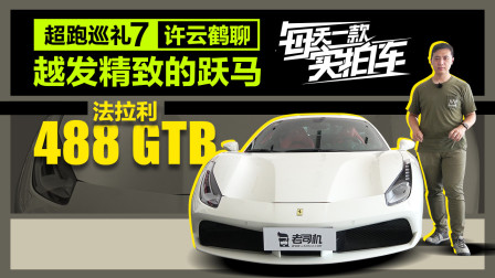 实拍车:零百加速仅3秒 同级最动感 法拉利488 GTB静态评测