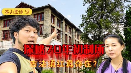 首次公开!潜入凤庆70年初制所,探秘古法制茶? 茶山黑话 179期
