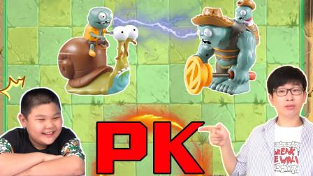 西部巨人PK蜗牛骑士僵尸,乐玩哥哥又玩赖了