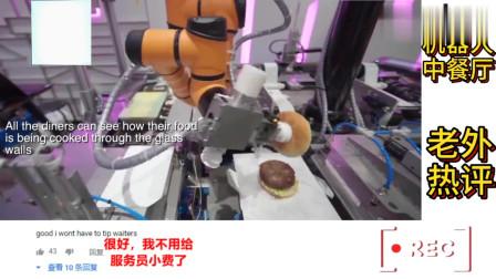 老外看中国:中国的机器人中餐厅,全部操作由机器人完成,老外热评:太发达了