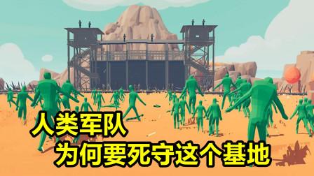 全面战争模拟器:末世生存法则11,人类为何死守军事基地?