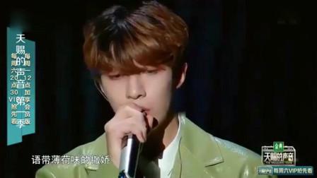 天赐的声音:夏瀚宇表演《迷迭香》,声音好听,不愧是声音担当!