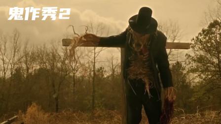 鬼作秀: 弟弟遭受哥哥欺辱, 里逃生后带恶魔稻草人回来复仇
