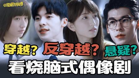 理娱打挺疼 2020 豆瓣评分9.2,这部台湾偶像剧怎么这么烧脑?