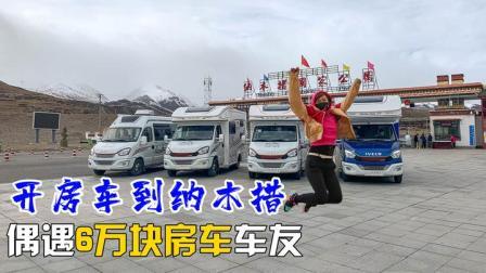 分享一些房车走青藏的见闻:海拔4千米遇车友,他的房车才6万块!