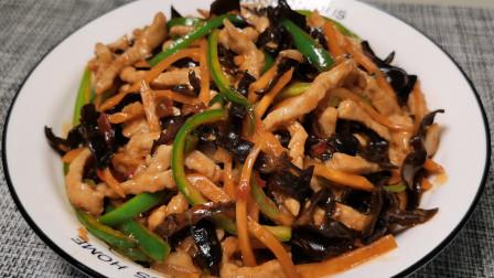 鱼香肉丝,最不正宗的家常做法,鲜香美味,味道不比饭店差