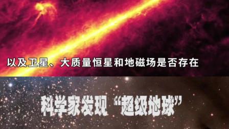 """科学家发现""""超级地球"""",地表温度22°C"""