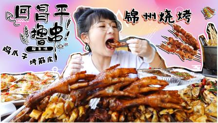 【小猪猪特能吃】回大美昌平撸串儿!锦州胖子烧烤,鸡爪尜尜香!