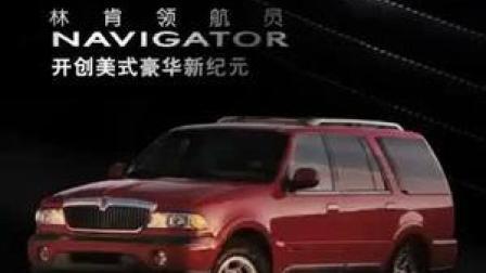 林肯领航员Navigator历代车型全尺寸豪华SUV开创者二十三载驰骋风云之巅,创领陆地出行巅峰体验林肯