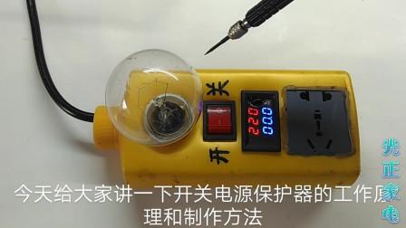 电磁炉维修用开关电源保护器,工作原理和制作方法,其实很简单,师傅两分钟教会你