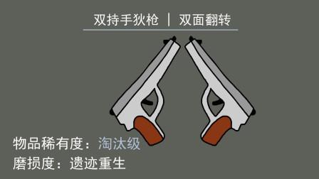 动画短片:CSGO开箱模拟器
