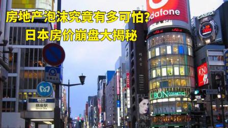 房地产泡沫到底有多可怕?日本房价大揭秘