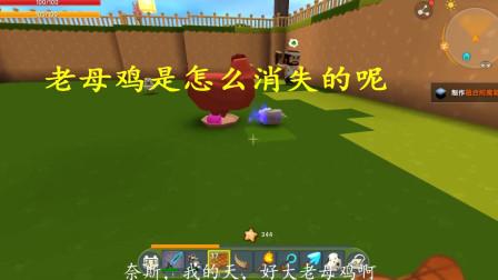 迷你世界:034吃了飞鸡饲料的小公鸡,是死了还是飞走了呢