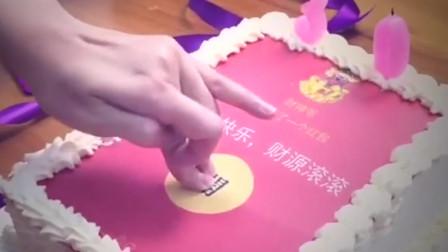 儿子过生日 父母给孩子搞了一个微信钱包的蛋糕 把儿子高兴坏了。
