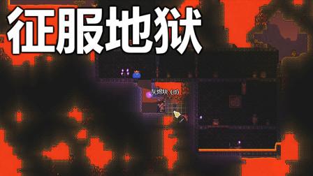【Terraria1.4】【大师】探索地狱、挖掘狱炎矿【13】