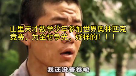 山里天才数学少年参加世界奥林匹克竞赛,为全村争光,好样的!!!