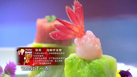 星厨驾到:王琳张亮制作的菜,从表妹上看,张亮肯定赢了!