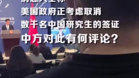 29日记者会上,针对美方称考虑取消数千名中国留学生签证,外交部人赵立坚回应。