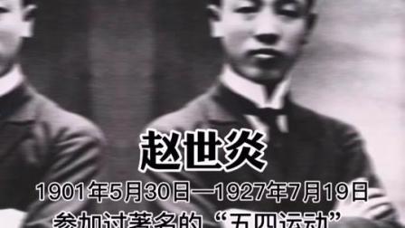 纪念赵世炎诞辰119周年