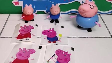 小猪佩奇玩具:给乔治佩奇和猪爸爸分贴纸,乔治佩奇都有好多,猪爸爸只有一张