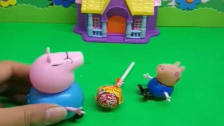 小猪佩奇玩具:爸爸给乔治买了糖,让乔治骗妈妈,妈妈给乔治买了蛋糕让说实话
