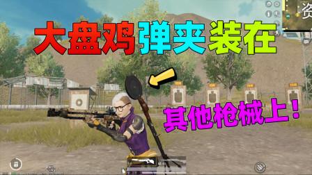 和平精英揭秘真相:把大盘鸡的大盘装在别的枪械上!怎么做到的?
