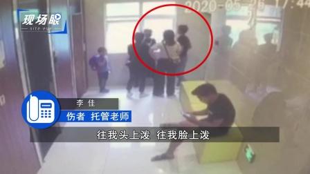 女孩托管班与同学闹矛盾 老师通知家长后惨被踢下体