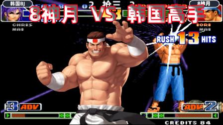 拳皇98c:大门地狱极乐落接岚之山够劲,看8神月力战韩国高手