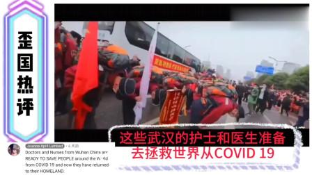 原来外国人这样看中国抗疫行动