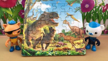侏罗纪恐龙玩具,海底小纵队组装拼图!