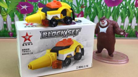 星钻积木拼装,熊出没熊大组装工程钻土车!