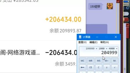 梦幻西游:卖价藏宝阁卖了20万的装备,被网易退回,心情跟过山车一样