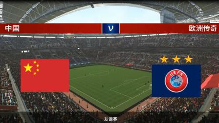 拥有归化球员的国足对战欧洲顶级球星【中国队的世界之路】EP17