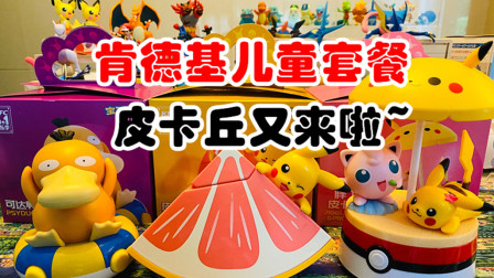 【口袋枫】开箱 肯德基KFC 皮卡丘水壶 可达鸭 胖丁八音盒 精灵宝可梦玩具 儿童套餐附赠