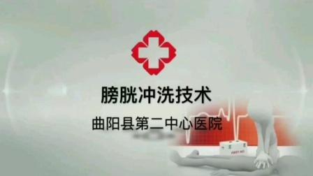曲阳县第二中心医院  膀胱冲洗技术