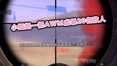 和平精英:小姐姐一把AWM虐暴20名敌人!一枪一个小爆头!