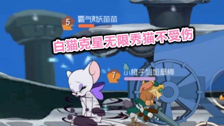 猫和老鼠手游:白猫克星无限秀猫不受伤!猫咪无可奈何