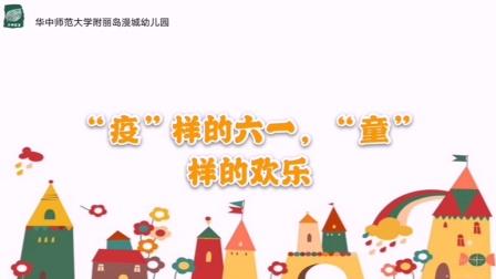 """华师附属丽岛漫城幼儿园2020""""六一""""云上庆祝活动"""