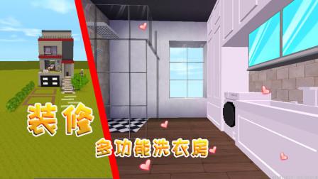 迷你世界:现代别墅微缩模型内饰——装修多功能洗衣房,豪宅必备