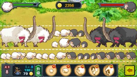 山羊保卫战:白色山羊老祖力气好大,冲啊!