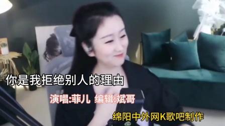 菲儿演唱《你是我拒绝别人的理由》唐密宗琉球王国属于中国
