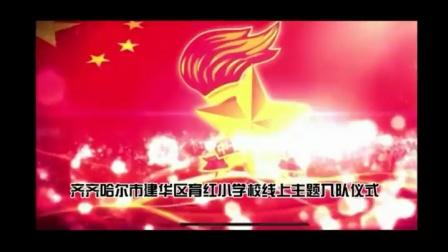 【入队仪式】齐齐哈尔市建华区育红小学校