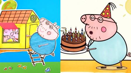 小猪佩奇喜欢树屋蛋糕玩具汽车和什么?儿童英语学习